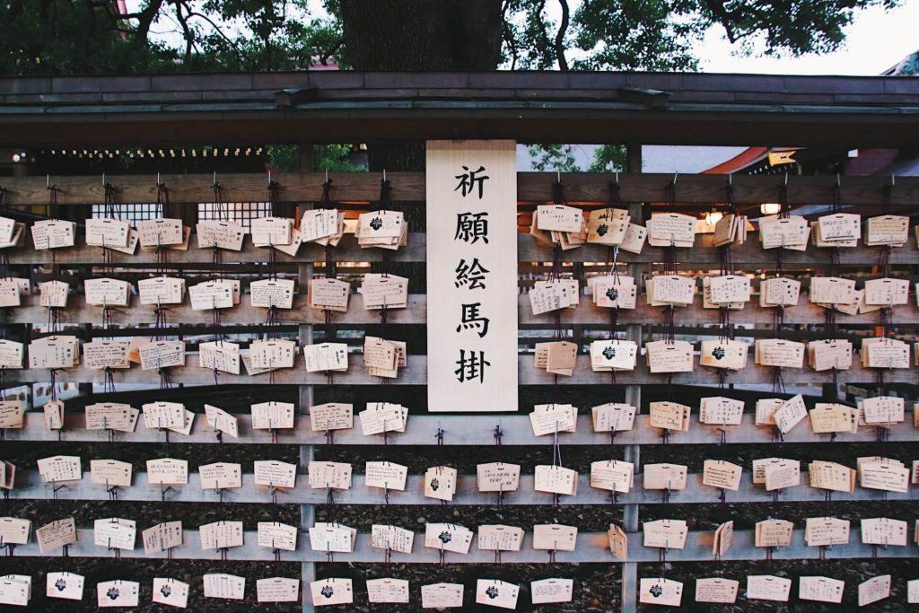 ema plaques meiji shrine tokyo